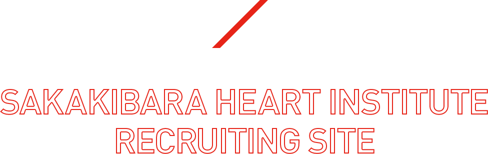 SAKAKIBARA HEART INSTITUTE RECRUITING SITE
